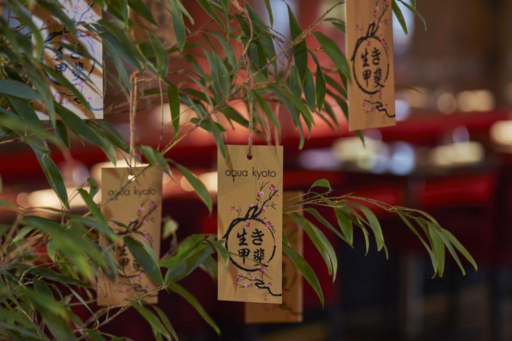 aqua kyoto Ikigai -ikigai tree 1